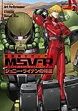 機動戦士ガンダム MSV-R ジョニー・ライデンの帰還(2) (角川コミックス・エース)