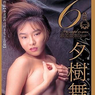 夕樹舞子 6時間 6作品(全出演作ほぼまるごと収録) [DVD]
