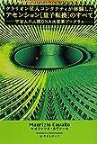 クラリオン星人コンタクティが体験した アセンション[量子転換]のすべて 宇宙人の人類DNA大変革プログラム (超☆どきどき)