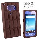 docomo LYNX 3D[SH-03C]専用◆本物そっくりdeスイート♪チョコレートシリコンケース(みんな大好きミルクチョコ)[APEX]