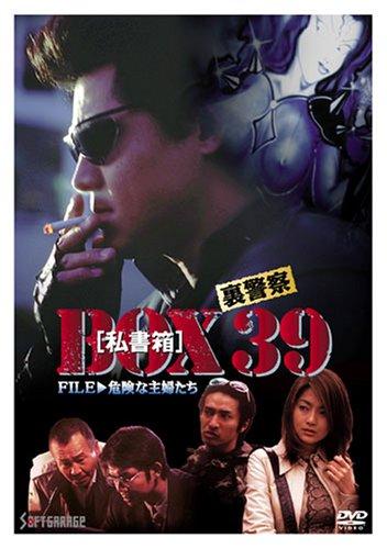 裏警察 BOX[私書箱]39 FILE:危険な主婦たち [DVD]