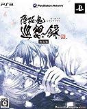 薄桜鬼 巡想録(限定版:「ドラマCD」「コンテンツDVD」同梱)