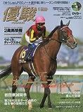 優駿 2009年 06月号 [雑誌]