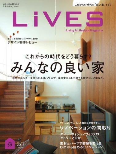 LiVES (ライヴズ) 2011年 10月号 [雑誌] VOL.59