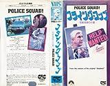 フライングコップ知能指数0分署 [VHS]