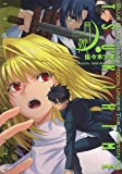 真月譚月姫 8 (電撃コミックス)