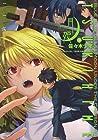 真月譚 月姫 第8巻 2010年03月27日発売