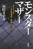 モンスターマザー:長野・丸子実業「いじめ自殺事件」教師たちの闘い ランキングお取り寄せ