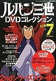 ルパン三世DVDコレクション 7 2015年 05/05 号 [雑誌]