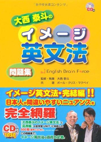 大西泰斗のイメージ英文法 問題集