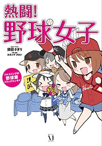 熱闘! 野球女子 フルスイングの野球愛コミックエッセイ