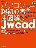 パソコン超初心者のための図解でかんたん! Jw_cad[Windows7/8/10対応]