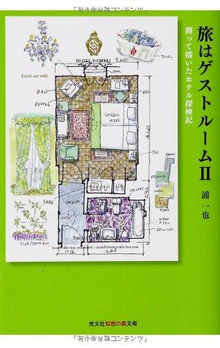 旅はゲストルームII: 測って描いたホテル探検記 (光文社知恵の森文庫)の詳細を見る