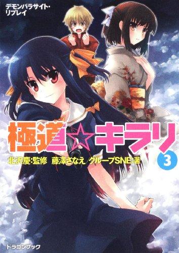 デモンパラサイト・リプレイ  極道☆キラリ(3) (富士見ドラゴン・ブック)