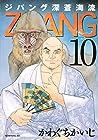 ジパング 深蒼海流 第10巻 2015年06月23日発売
