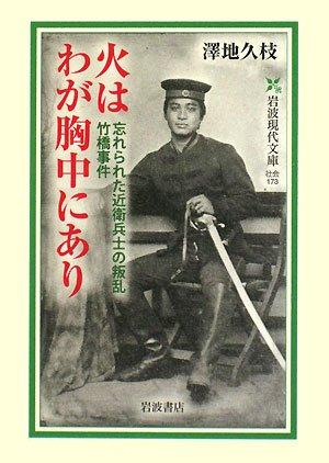 火はわが胸中にあり―忘れられた近衛兵士の叛乱 竹橋事件