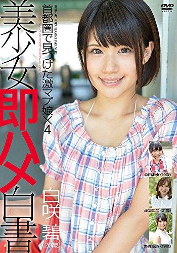 美少女即ハメ白書 29 [DVD]