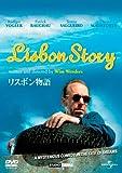 リスボン物語 (ユニバーサル・セレクション第3弾) 【初回生産限定】 [DVD]