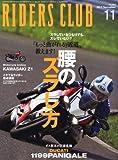 RIDERS CLUB (ライダース クラブ) 2012年 11月号 [雑誌]
