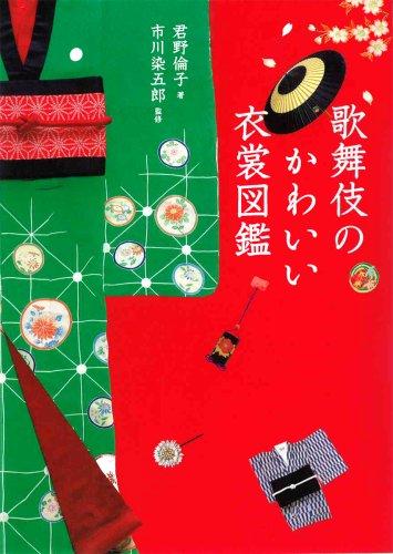 歌舞伎のかわいい衣裳図鑑
