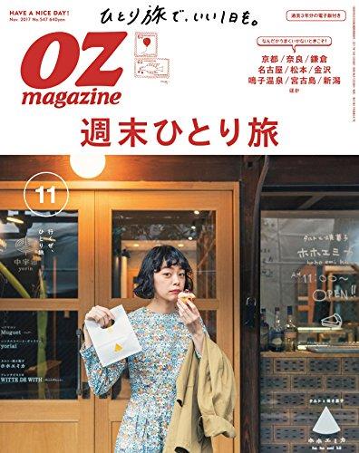 OZ magazine 2017年11月号 大きい表紙画像