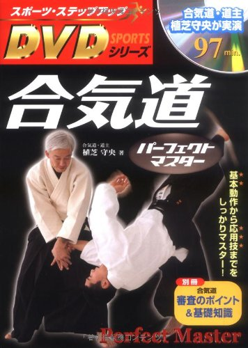 合気道パーフェクトマスター (スポーツ・ステップアップDVDシリーズ)