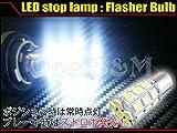 ストロボ仕様 27連SMD LEDテールランプ球 CB400F CB400F ジェイド CB250T CB400N ホーク ホーネット250 CB400SF XJR400 XJR1200R XJR1300 GS400 GSX400インパルス バ...