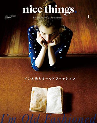 nice things.(ナイスシングス) 2016年 11 月号 [雑誌] (ペンと紙とオールドファッション)