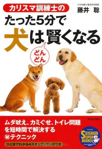 カリスマ訓練士の たった5分で犬はどんどん賢くなる (スーパーブックス)