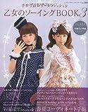 乙女のソーイングBOOK3 (レディブティックシリーズno.3551)