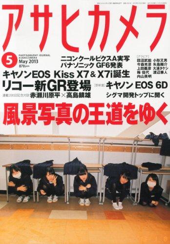 アサヒカメラ 2013年 05月号 [雑誌]