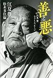 善と悪 江夏豊ラストメッセージ (ダ・ヴィンチBOOKS)