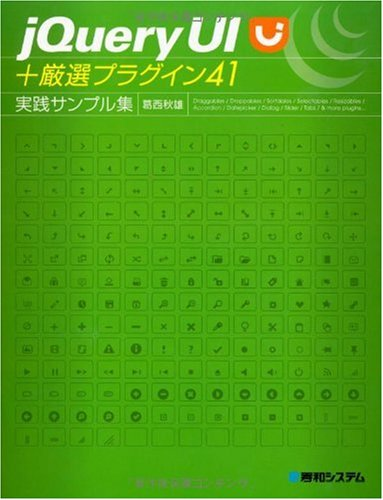 jQuery+UI%2B厳選プラグイン41+実践サンプル集