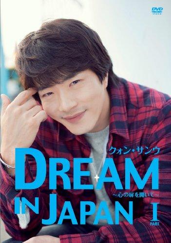クォン・サンウDREAM IN JAPAN~心の扉を開いて PART1~ [DVD]