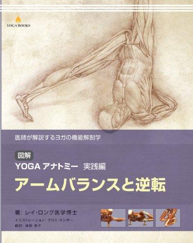 図解YOGAアナトミー:実践編 - アームバランスと逆転