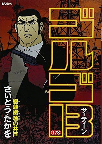 ゴルゴ13 178 (SPコミックス)