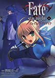 Fate/stay night 4 (����ߥå����������� 150-5)