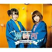 洲崎西DJCD vol.5 ~島根でふたりでしっぽっぽ~