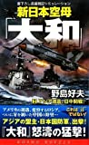 新日本空母「大和」〈2〉アジア激震、日中開戦!