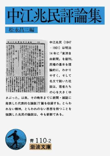 中江兆民評論集