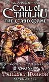 クトゥルフ神話カードゲーム拡張パック1:黄昏の恐怖