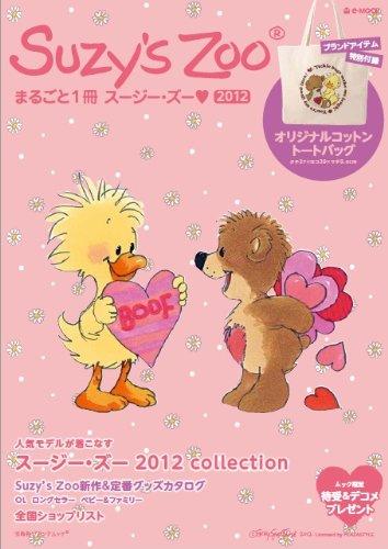 Suzy\'s Zoo まるごと1冊スージー・ズー2012 (e-MOOK 宝島社ブランドムック)