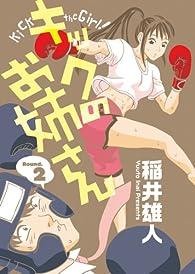 キックのお姉さん 2 (ビッグ コミックス)