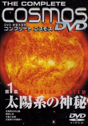 宇宙大百科 コンプリート・コスモス 第1集「太陽系の神秘」 [DVD]