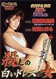 殺しの白いドレスの女 横須賀昌美 [DVD]
