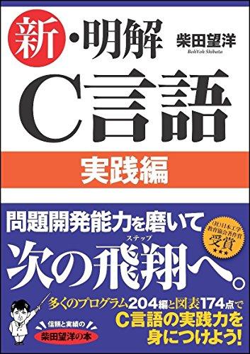 新・明解C言語 実践編 (明解シリーズ)