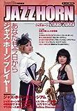 ジャズ・ホーン 2008-2009―ジャズ、ロック、ファンク-すべての音楽ファンのための (2008) (SAN-EI MOOK) (SAN-EI MOOK)
