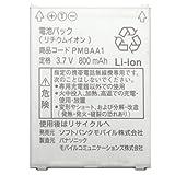 パナソニック SoftBank 電池パック PMBAA1 705P 705Px 706P 対応