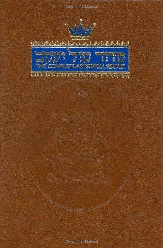 The Complete Artscroll Siddur Artscroll Mesorah089906681X