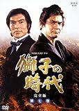 獅子の時代 完全版 第七巻 [DVD]